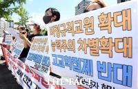 고교학점제 반대 외치는 교사들 [TF사진관]
