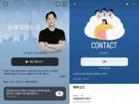 애플, 팟캐스트 구독 서비스 론칭…월 구독료 550원부터