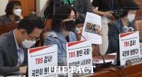 'TBS 감사, 국민이 원한다!'…과방위, 김어준 출연료 문제로 파행 [TF사진관]