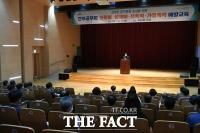 안산시, 간부공무원 4대 폭력 예방 교육 추진