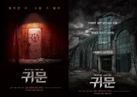 전 구간 8K Full 촬영 공포 영화 '귀문', 8월 개봉 확정