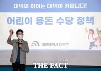 대전 대덕구, '어린이 용돈 수당' 10월 지급 추진
