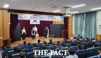 천안체육회, 연극 공연으로 학교폭력 예방 교육 실시