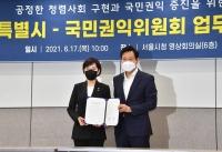 서울시·국민권익위 '청렴사회 구현' 업무협약