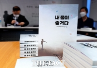 '내 몸이 증거다' 출판간담회 [포토]