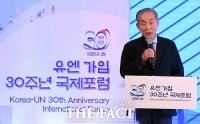 '유엔 가입 30주년 국제포럼' 인사말하는 박수길 전 유엔 대사 [포토]