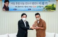 탤런트 이광기, 제주특별자치도 '홍보대사' 위촉