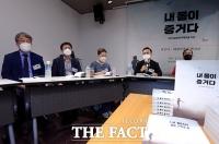 가습기 피해자들이 눈물로 써낸 '내 몸이 증거다' 출판 [포토]
