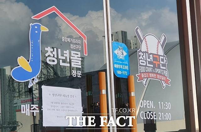대전 동구 원동 소재 청년구단 입구에 리뉴얼을 알리는 안내문이 붙어있다. / 김성서 기자