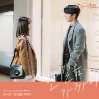최낙타, 18일 '간동거' OST 발매…장기용♥이혜리 진심 표현