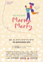 제주컬프로젝트, 첫 창작뮤지컬 'Marry Merry' 공연