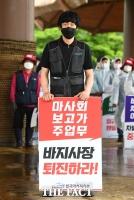 '마사회 바지사장 퇴진하라' [포토]
