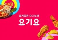 [주간사모펀드] MBK파트너스, '요기요' 인수 유력 후보 등극하나
