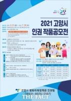 고양시, 지난해에 이어 '인권 작품공모전' 개최