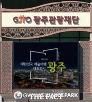 광주관광재단, 광주관광발전포럼 출범식 개최