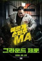 크래프톤, 마동석 주연 첫 배그 단편영화 '그라운드 제로' 공개