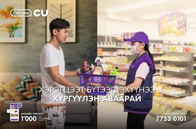 CU 몽골 '배달 서비스' 이용 건수, 매월 30% 이상↑