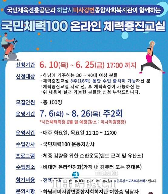 오는 7월 6일부터 8월 26일까지 총 8주간 진행되는 '국민체력100 온라인 체력증진교실' 포스터./기금조성총괄본부 제공