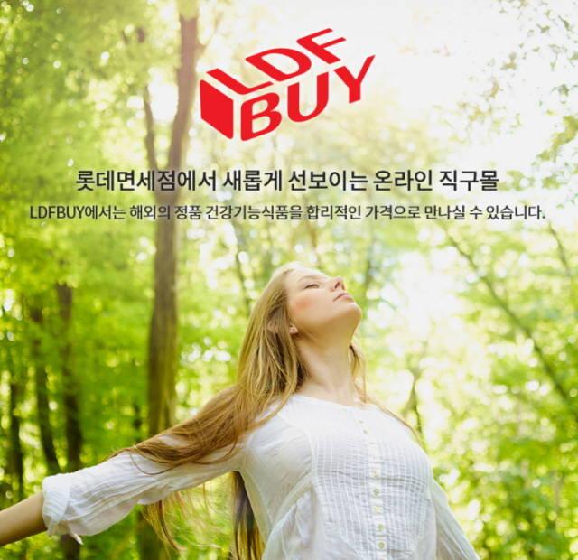 롯데免, 해외직구 사업 진출…직소싱 온라인몰 'LDF BUY' 오픈