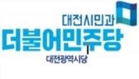 민주당 대전시당, 22일 지역 공약 개발 정책토론회