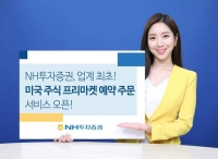 NH투자증권, 업계 첫 '미국 주식 프리마켓 예약 주문' 실시