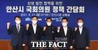 윤화섭 안산시장, 지역 국회의원과 정책간담회
