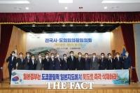 전국시·도의회장협의회, 국가보훈자 의료지원 확대 촉구