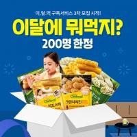 롯데푸드, '이.달.먹' 구독 서비스 3차 모집 진행