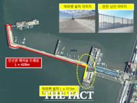 시흥시, 오이도항 어촌뉴딜사업 어항시설정비 공사 착공