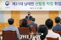 남태헌 산림청 차장 취임...'정책 국민 공감대 형성에 최선'
