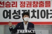 '대선승리 위한 여성정치 아카데미 입학식' 참석한 이준석 [TF사진관]