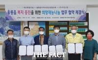울릉읍지역사회보장협의체, '희망재능나눔' 협약체결