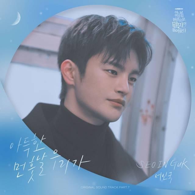 가수 겸 배우 서인국이 tvN 월화드라마 어느 날 우리 집 현관으로 멸망이 들어왔다 OST를 가창했다. 서인국은 극 중 박보영을 향한 감정을 담담하게 전하며 극의 몰입도를 더할 예정이다. /뮤직앤뉴 제공