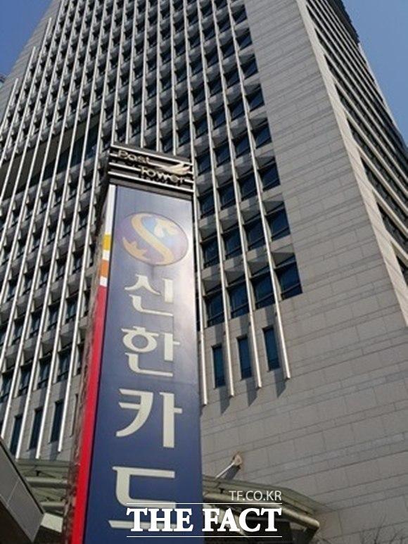 신한카드가 2021년 마이데이터 실증서비스 지원 사업 금융 분야 과제 수행자로 선정됐다고 22일 밝혔다. /더팩트 DB