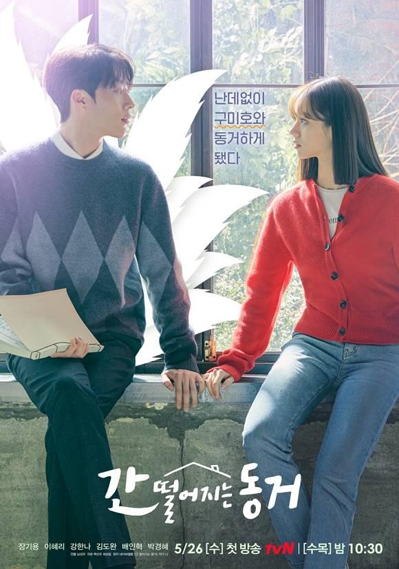 간 떨어지는 동거가 23일 방송부터 2막을 연다. 서로의 진심을 확인한 신우여와 이담이 어떤 로맨스를 펼칠지 기대감을 높인다. /tvN 제공