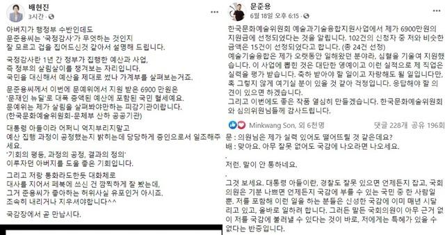 배현진 국민의힘 최고위원과 문준용 씨의 SNS 지원금 설전. /페이스북 갈무리