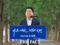 오세현 아산시장, '50만 자족도시 비전 현실화'