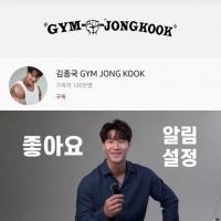김종국, 유튜브 개설 5일 만에 '100만 구독자' 달성