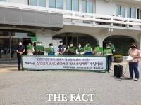 충북 시민단체, '청주시는 탄소 중립계획 수립하라'