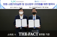 LX공사-한국부동산원, 선진 감사 위한 업무협약 체결