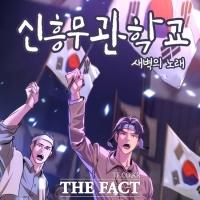 독립기념관, 24일부터 웹툰 '신흥무관학교 새벽의 노래' 연재
