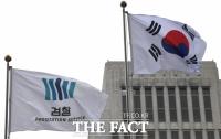 검찰 중간간부 인사 이달 말 발표…연수원 31기 차장 승진