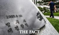 '역대급 검찰 인사' 임박…인사위 2시간 반 만에 종료
