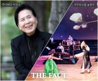 국립민속국악원, '다담' 연극배우 박정자, 국악앙상블 놀음판 출연