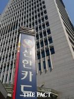 신한카드, ESG 스타트업 생태계 조성 나선다