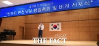 이낙연 인천 지지모임 '신복지인천포럼' 출범