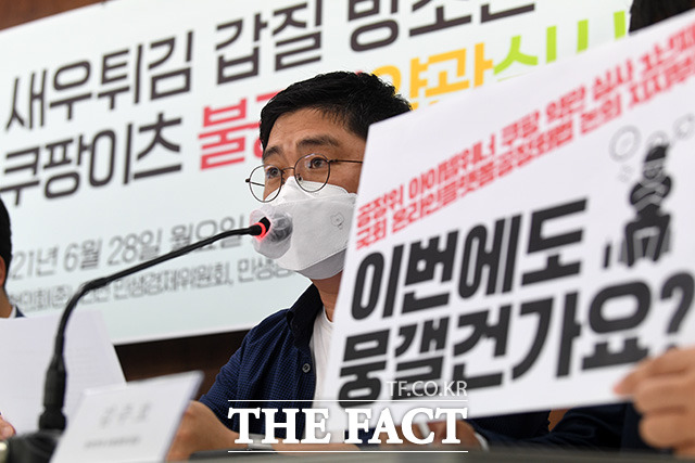 새우튀김 갑질 방조한 쿠팡이츠의 불공정약관심사 청구 기자회견이 28일 오전 서울 종로구 참여연대에서 열린 가운데 관계자들이 발언을 하고 있다. /남용희 기자