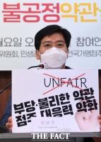 '쿠팡이츠 불공정 약관 시정하라' [포토]