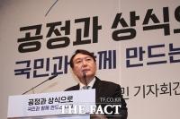 윤석열 대선출마선언…宋