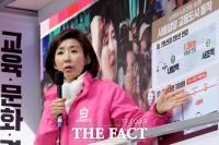 나경원 사무실 앞 '친일 청산' 피켓 시민…첫 재판서 혐의 부인